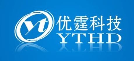 深圳市优霆科技有限公司市场部
