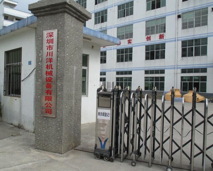 深圳川洋机械设备有限公司