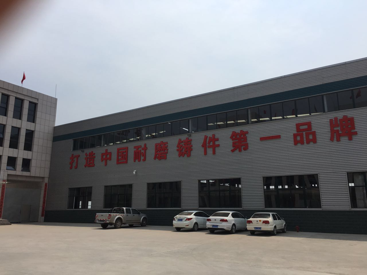 河南金宇耐磨材料有限公司