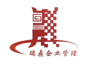 瑞鼎企业管理咨询有限公司