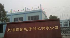 上海钢衡电子科技有限公司