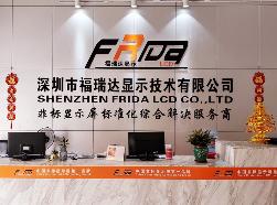 深圳市福瑞达显示技术有限公司-市场部