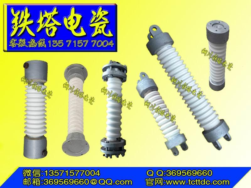 电瓷支柱,电瓷转轴,电瓷套筒,穿墙套管铜川电瓷有限责任公司专