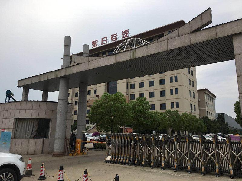 湖北新东日专汽车有限责任公司
