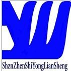 广东深圳永联晟五金塑料有限公司