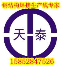 东台天泰机械制造有限公司