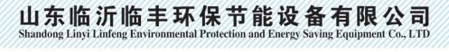 山东临沂临丰环保节能设备有限公司