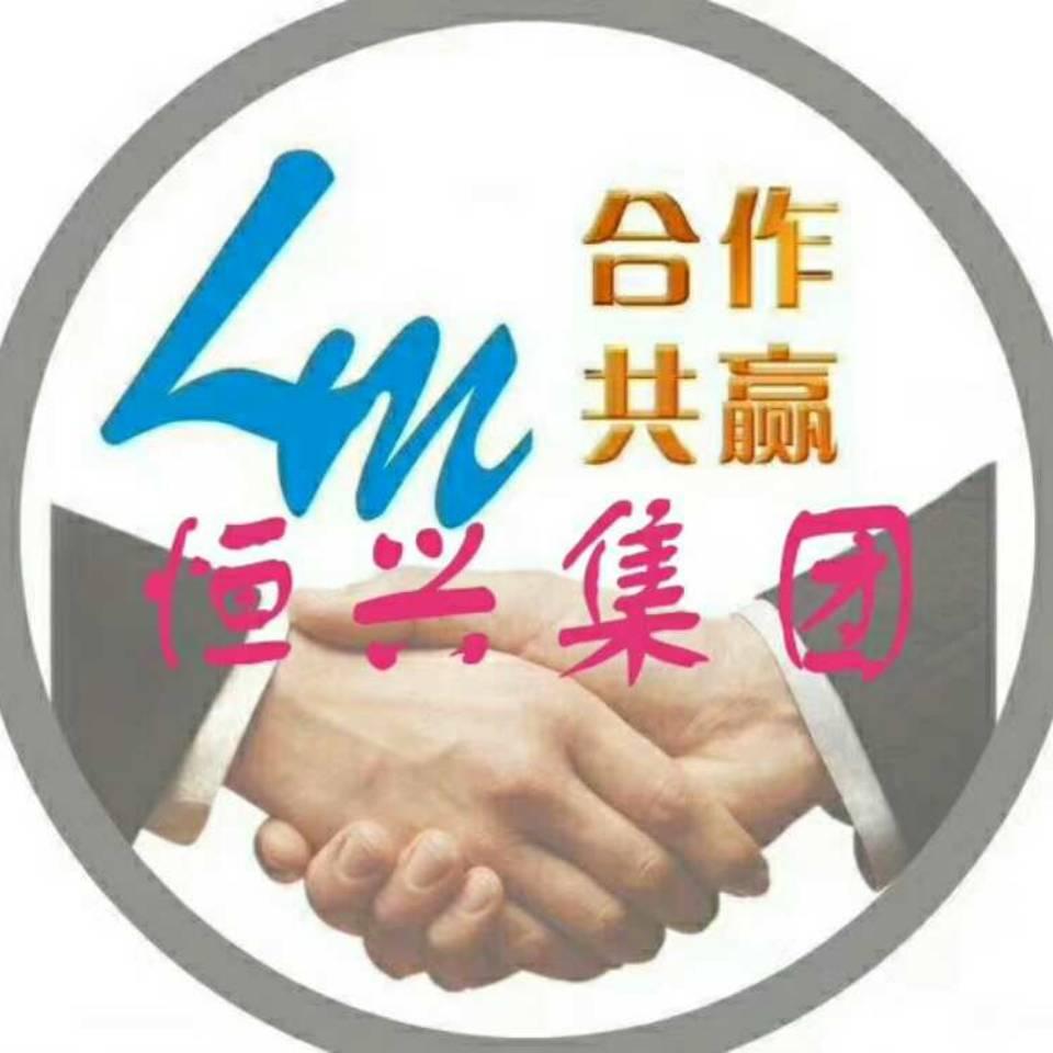 西安恒兴管业有限公司