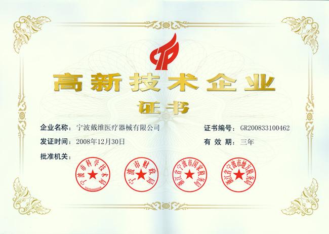杭州普华知识产权代理有限公司科技项目部