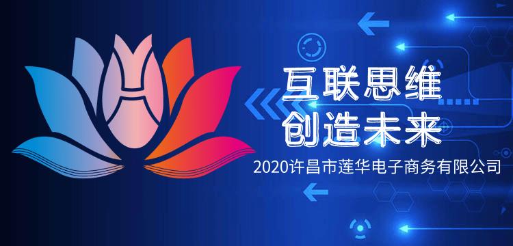 许昌市莲华电子商务有限公司