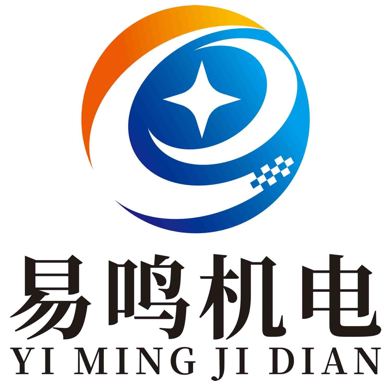 南京易鸣机电设备有限公司营业部