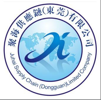 东莞聚海进出口有限公司(进口业务部门)