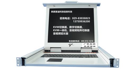 陕西慧溢信息科技有限公司销售部