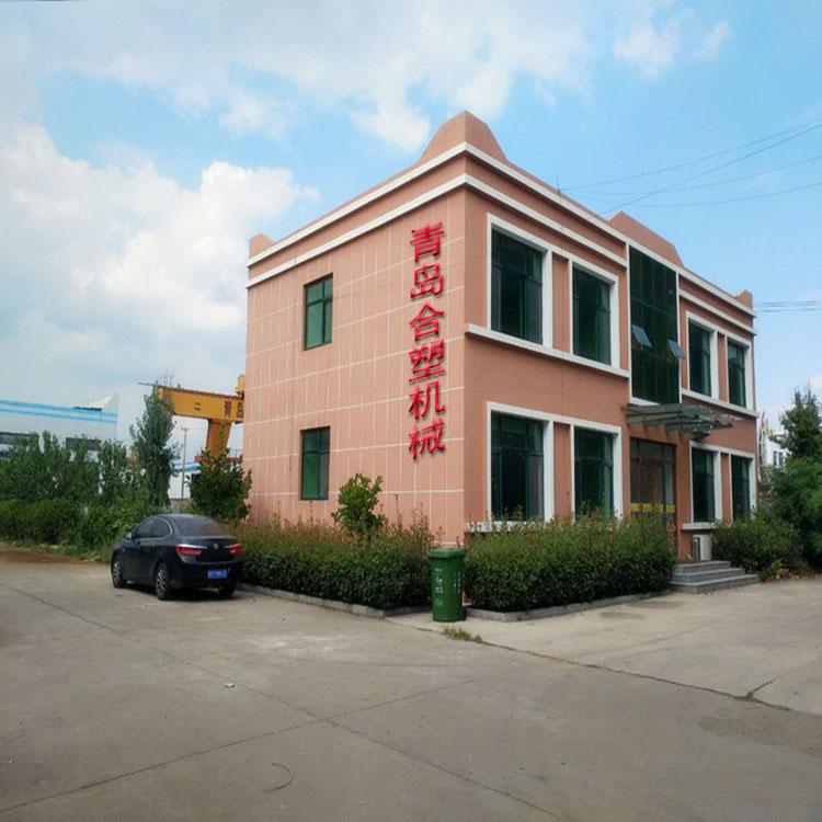 青岛合塑塑料机械制造有限公司