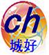 城好(重庆)进出口贸易有限公司