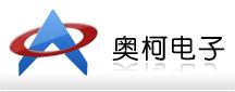 深圳市世纪奥柯电子有限公司