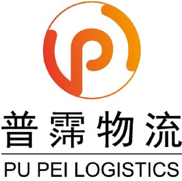 上海普霈物流有限公司-业务部