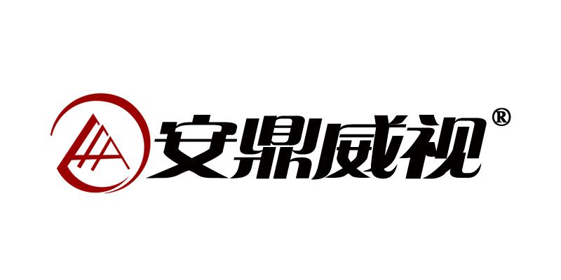 深圳安鼎威视科技有限公司(英文缩写advision)立足