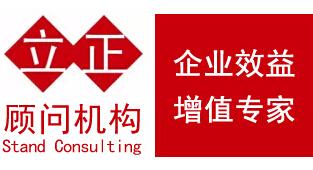 深圳市立正管理咨询有限公司