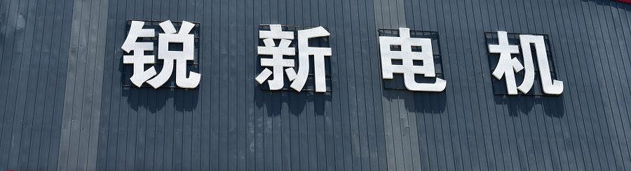 乐山锐新水利机电设备制造有限公司