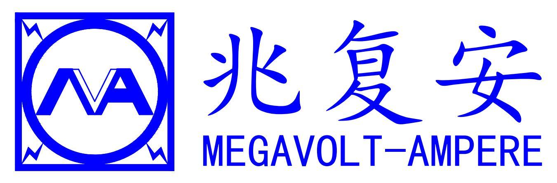 湖北省兆复安电气自动化科技有限公司
