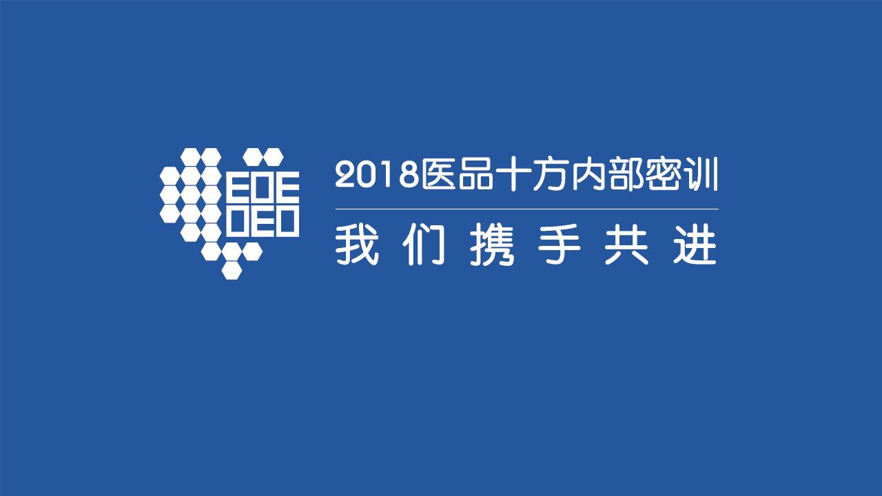 广东医品十方生物科技有限公司