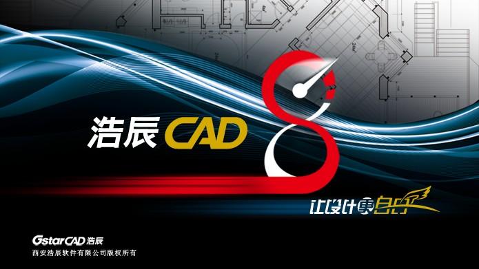苏州浩辰软件股份有限公司