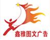 扬州市维扬区鑫雅图文工作室