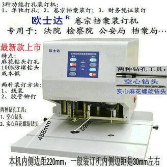 北京天意兴隆万隆装订机经销维修中心
