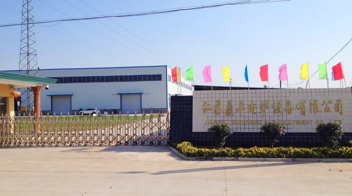 江苏鼎丰电炉设备有限公司