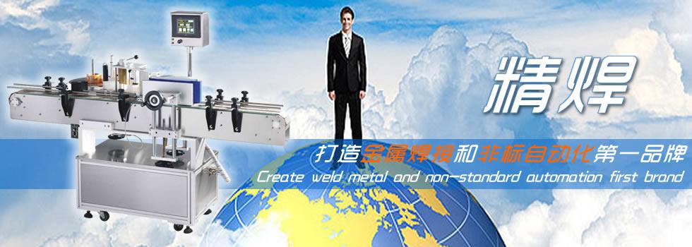 东莞精焊机械科技有限公司
