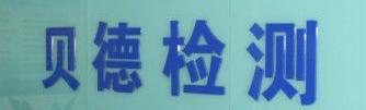 深圳贝德技术有限公司