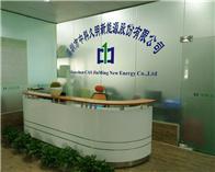 深圳市中科久明新能源股份有限公司