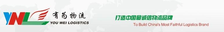深圳市有为物流有限公司