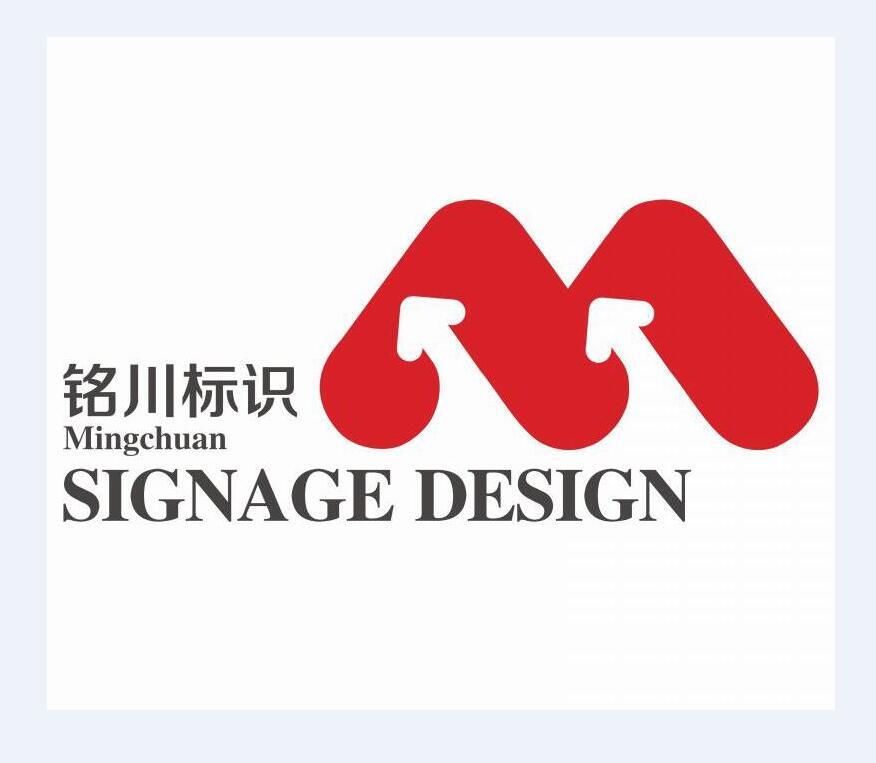 陕西铭川标识设计制作有限公司