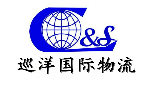 深圳市巡洋国际物流有限公司武汉分公司