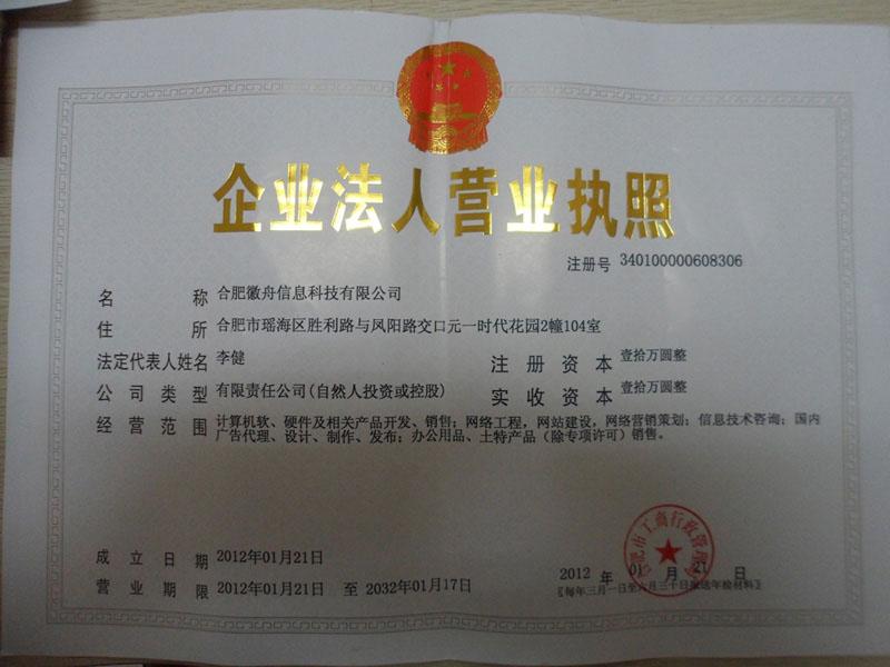 合肥徽舟信息科技有限公司
