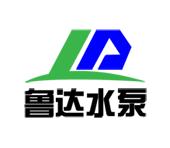 莱芜鲁达水泵设备有限公司