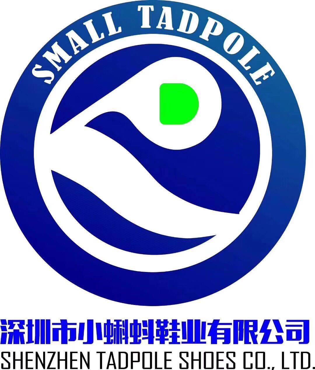 深圳市小蝌蚪鞋业有限公司