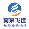 南京飞佳电工绝缘材料有限公司