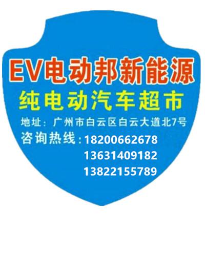 广州电动邦新能源汽车有限公司