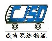 广州成吉思达物流有限公司