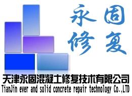 天津永固混凝土修复技术有限公司销售部