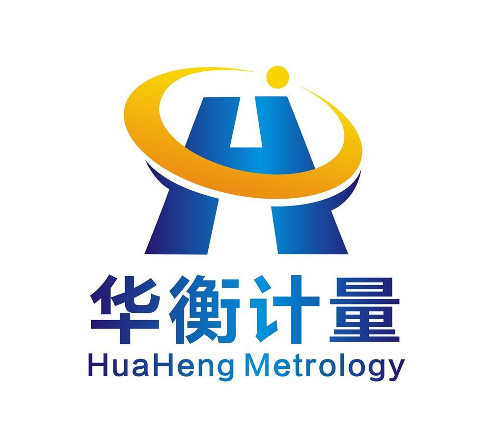 深圳市华衡计量有限公司