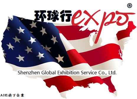 深圳市环球行会展服务有限公司