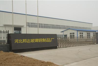 枣强县邦达玻璃钢制品厂