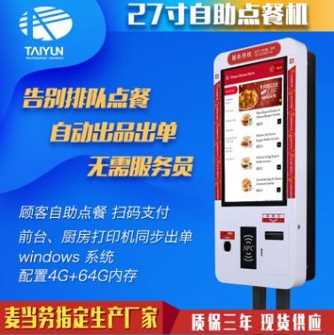 广州泰运电子科技有限公司