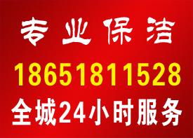 南京市白下区六福家政服务中心