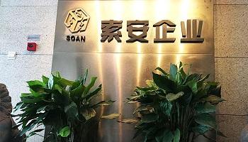 四川索安机电工程有限公司