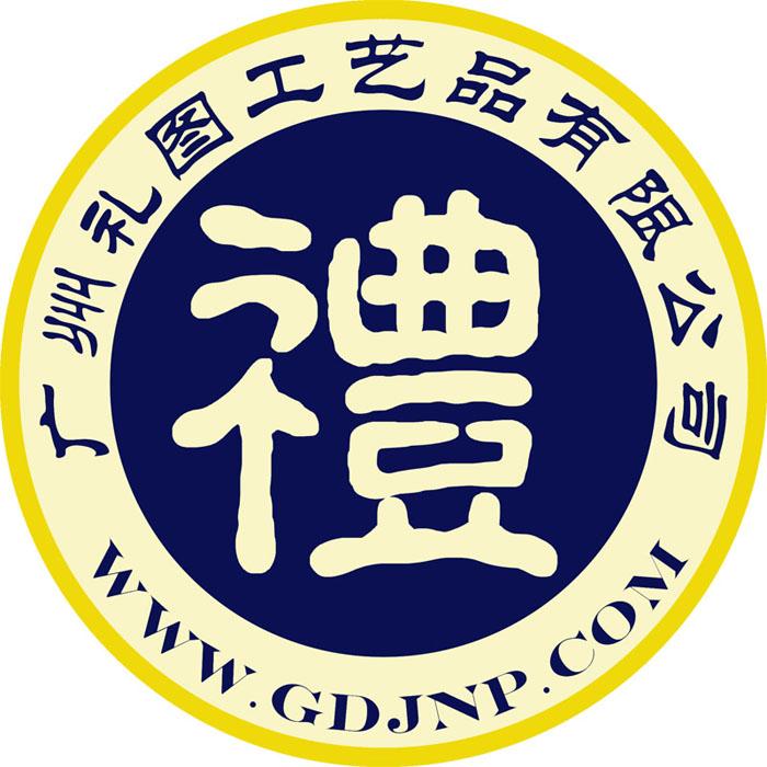 广州礼图工艺品有限公司